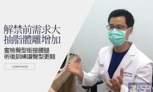 解禁前健身族群增加 抽脂體雕不減反增!蔡家碩醫師專訪