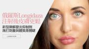 俄羅斯新藥長鏈酶「Longidaza」3天後臉皮下垂?原理為何?蔡家碩醫師分析